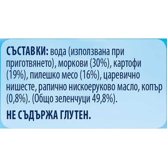 Пюре Пилешко месо със зеленчуци Nestle Gerber, 7+ месеца, бурканче 190 гр. Nestle 73094 4