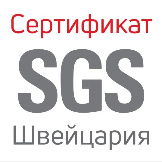 SGS сертификат Швейцария